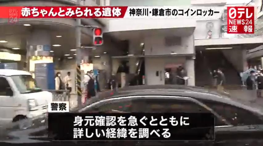 鎌倉市JR大船駅コインロッカーで赤ちゃんの遺体が発見