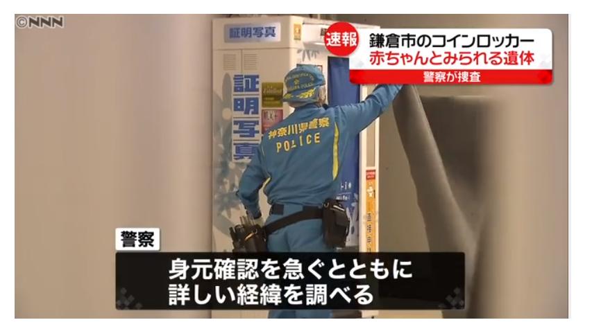 鎌倉市大船駅コインロッカー防犯カメラ映像でロッカー使用者を特定