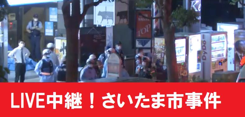 埼玉大宮ネットカフェ立てこもり事件と横浜の強盗事件の指紋が一致で同一犯の可能性