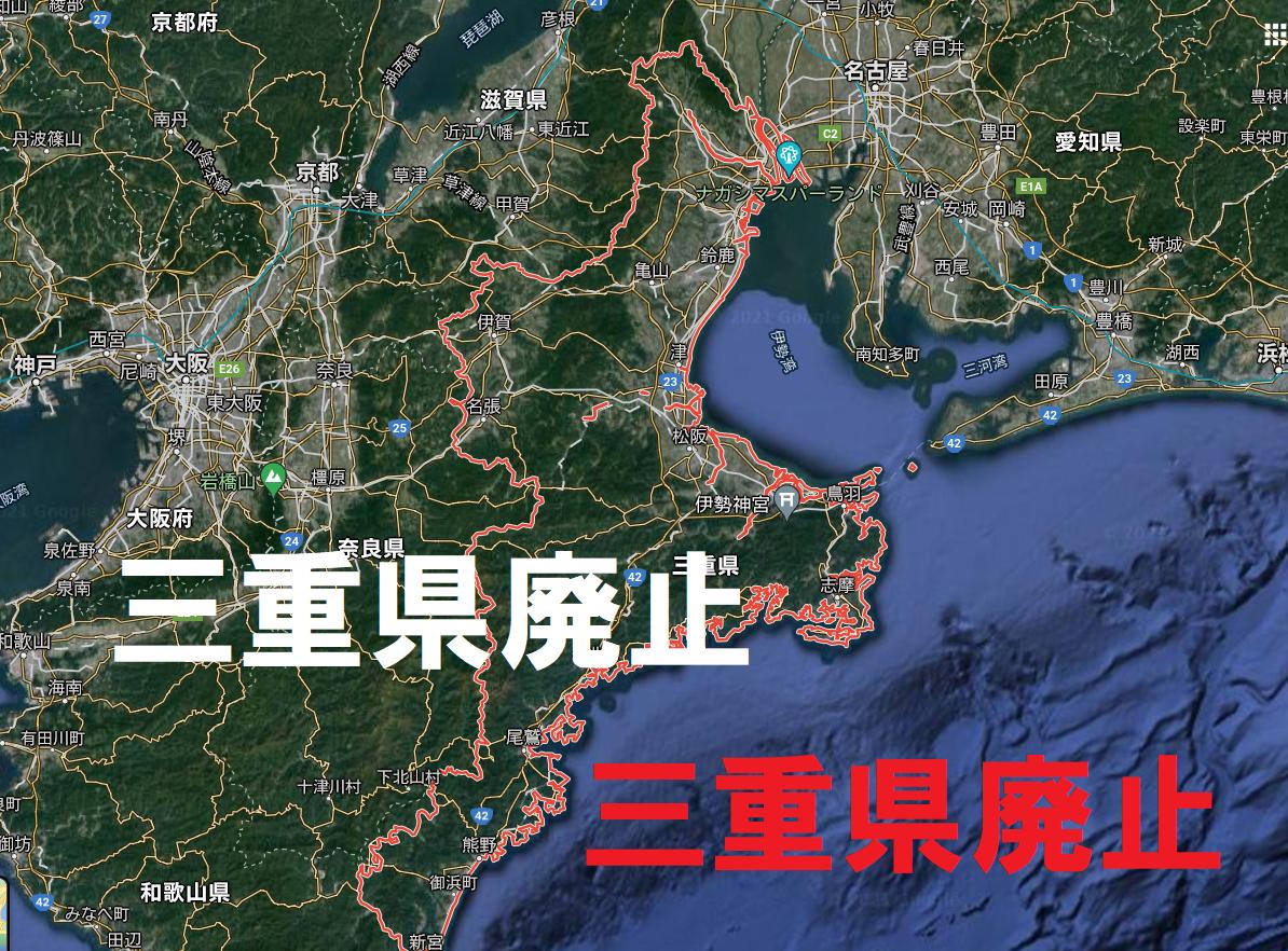 三重県廃止!隣接する愛知県、奈良県、和歌山県に分割統合