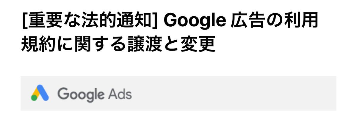 Google 広告の利用規約に関する譲渡と変更
