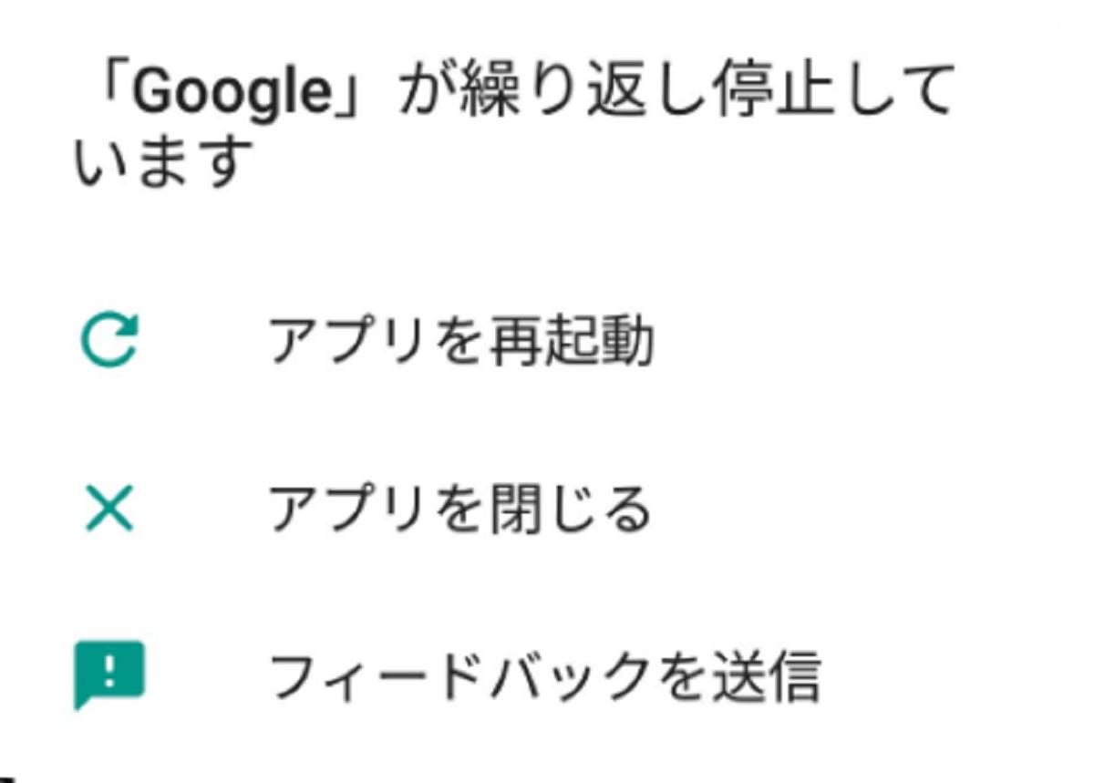googleが繰り返し停止しています!Androidアプリの不具合!治し方と改善方法?原因