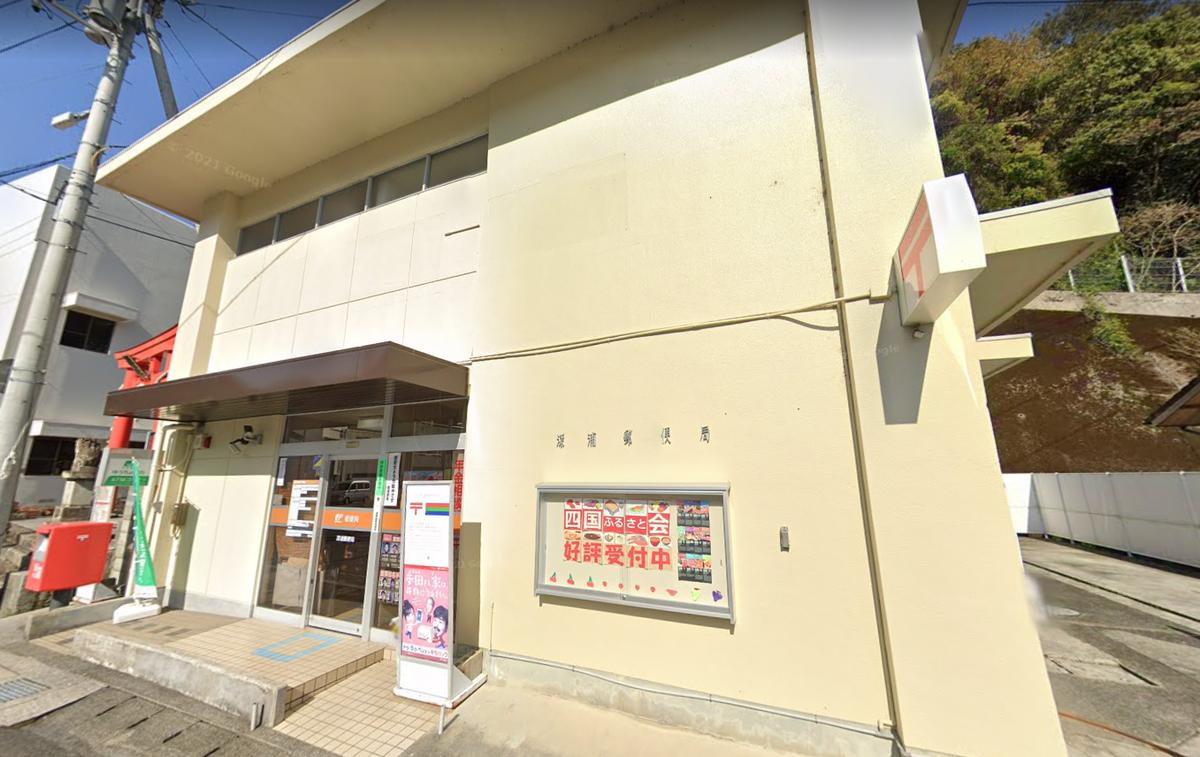 愛媛県南宇和郡愛南町の深浦郵便局で郵便局長が自殺、2億円不明!