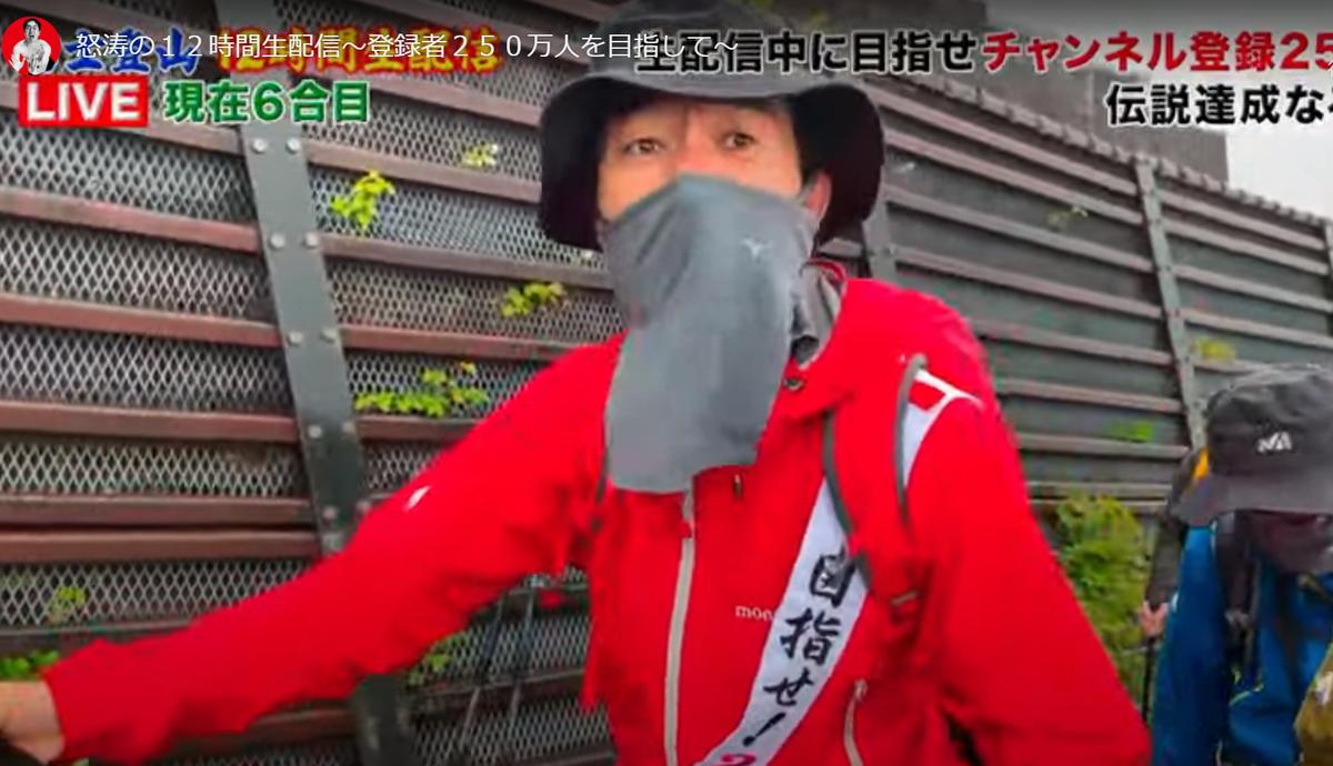 江頭2:50!エガチャンネルで富士登山12時間生配信!場所は