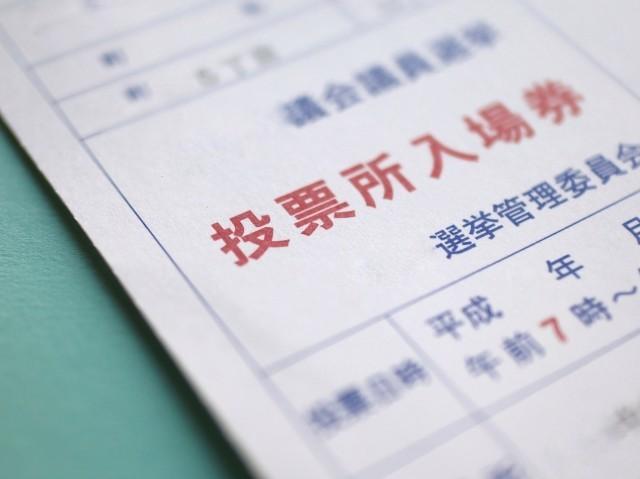 速報!2021東京都議会議員選挙開票結果!
