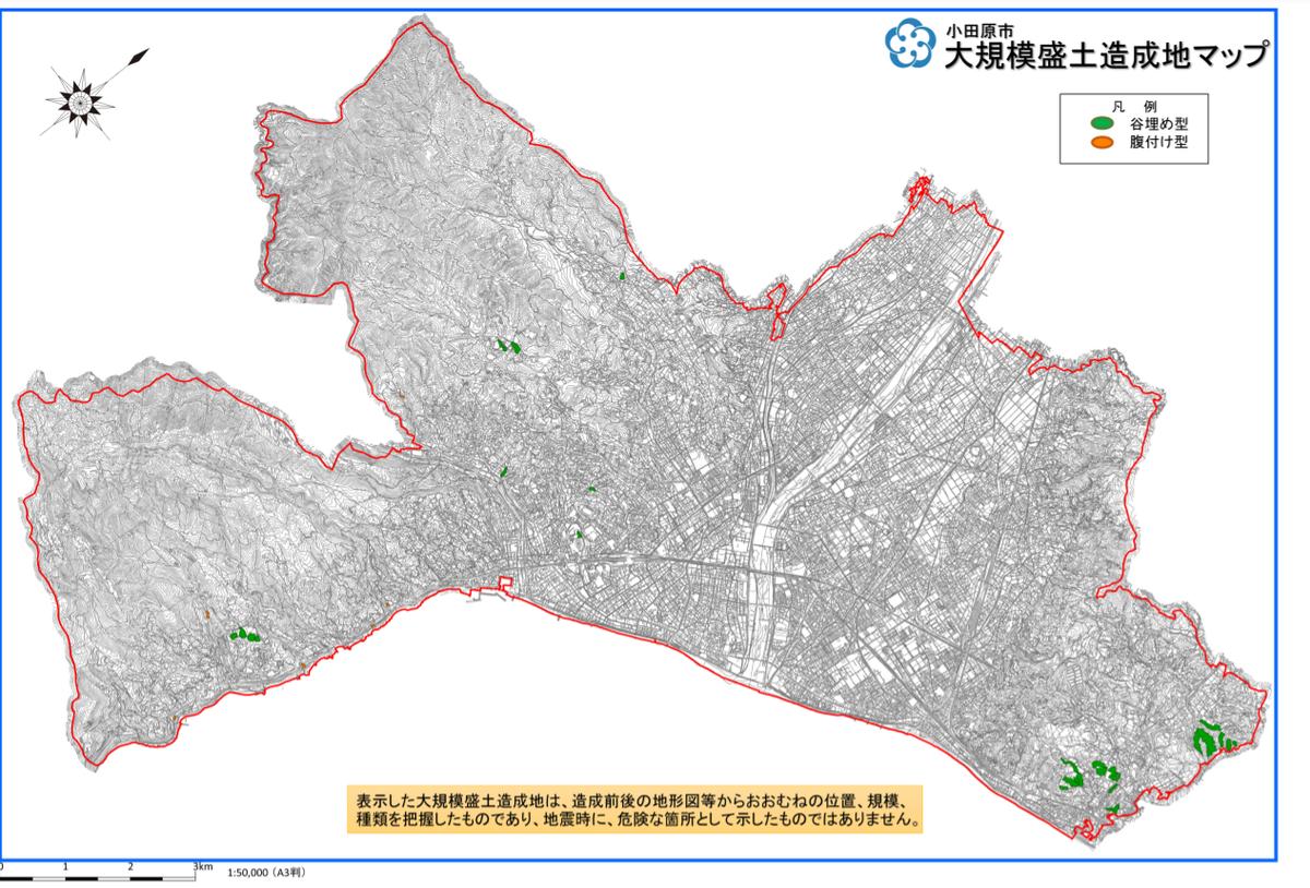 小田原市内の造成盛り土の場所
