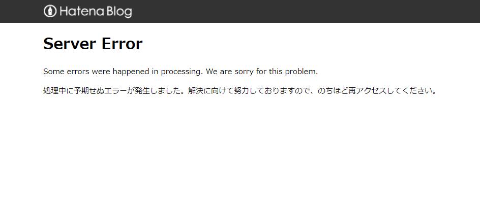 はてなブログServer Error!処理中に予期せぬエラーが発生しました!対応方法