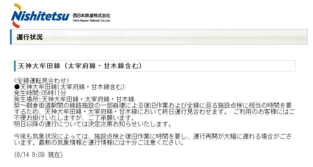 天神大牟田線が大雨の為終日全線運転見合わせ!福岡市内の交通運行情報