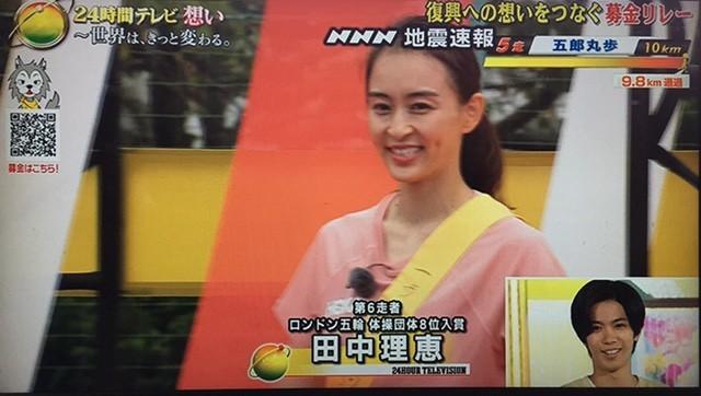 第六走者:ロンドン五輪出場者 田中理恵さん(確定)