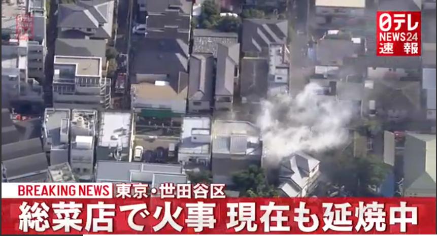 世田谷区春日の総菜店で火災!千歳烏山駅から南東に700m