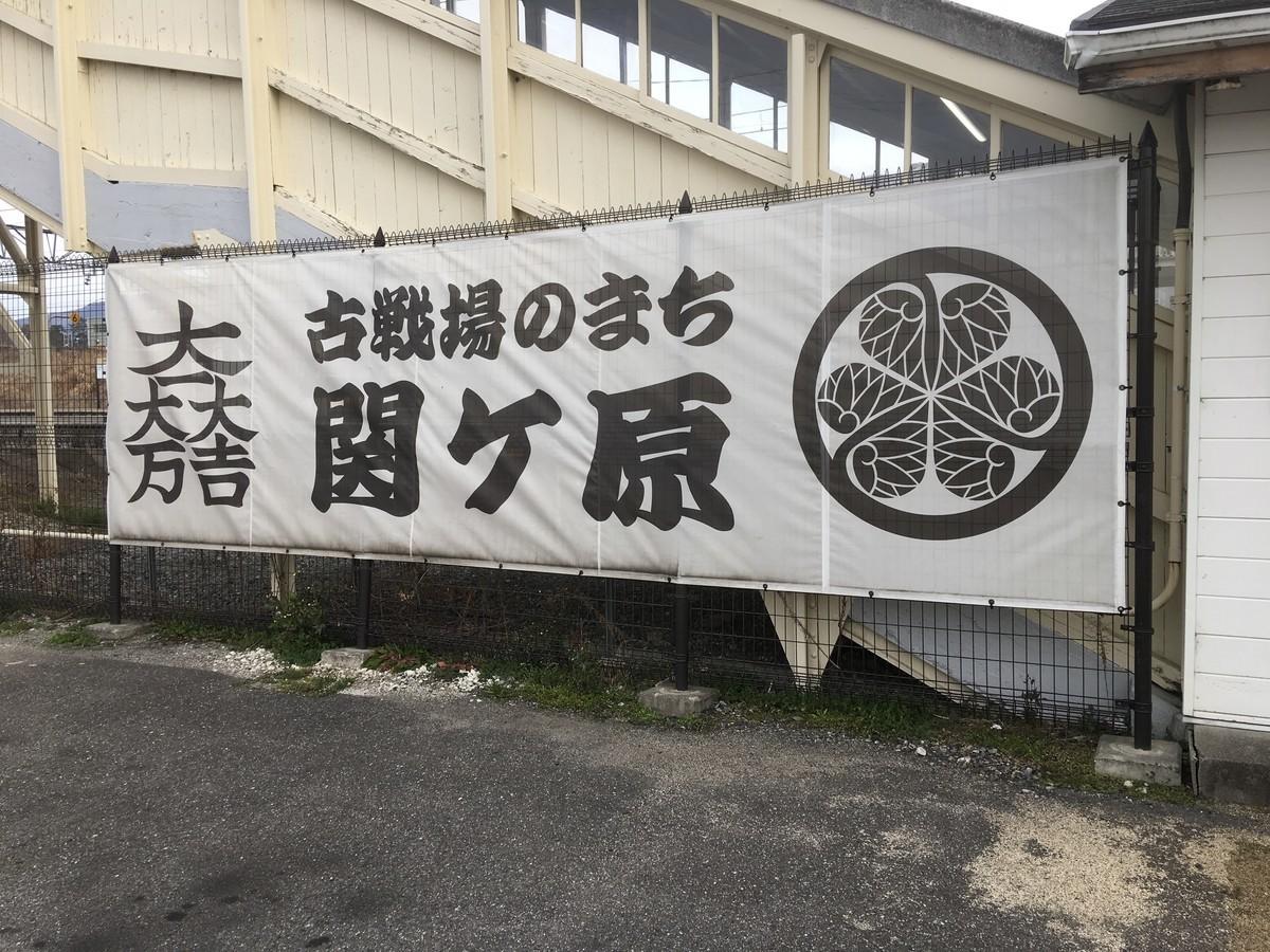 関ヶ原2021年9月15日は関ケ原の戦い石田三成と徳川家康の戦い