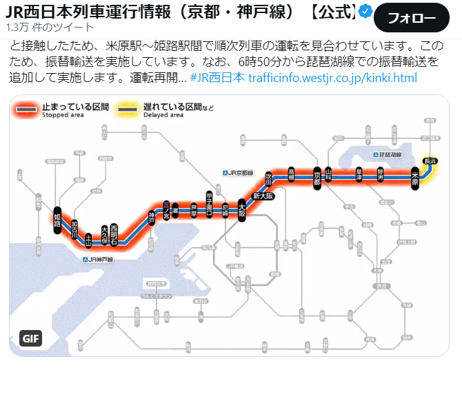 JR京都線島本駅〜高槻駅間で人身事、米原駅〜姫路駅故運転見合わせ!振替輸送