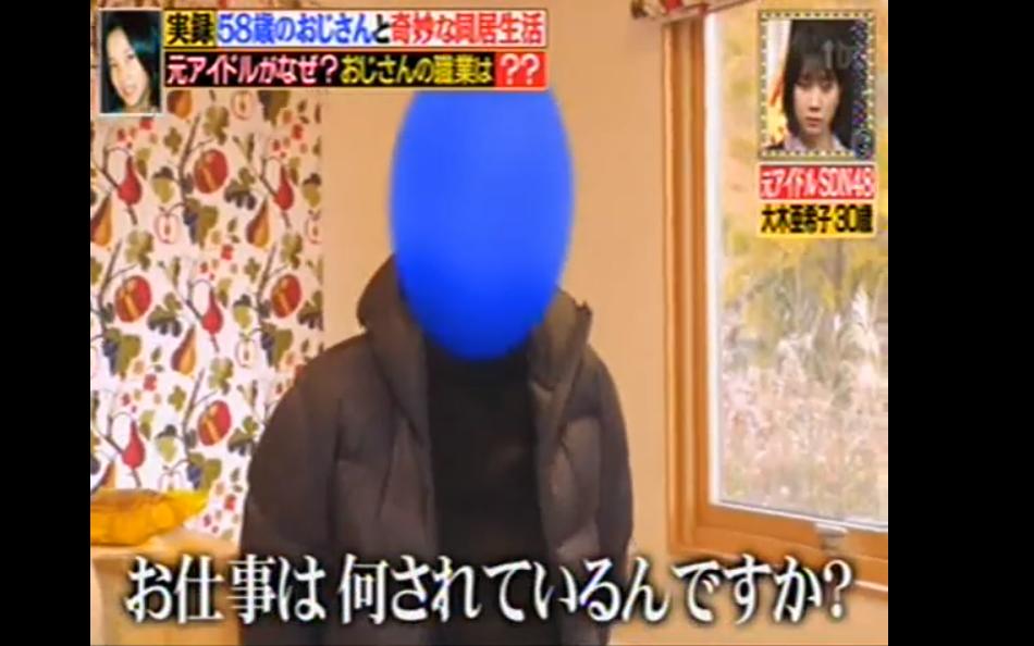 大木亜希子と同居58歳のおじさん「ササポン」笹本さんの動画と画像
