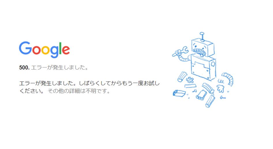 Googleサーチコンソール「500. エラーが発生しました。」
