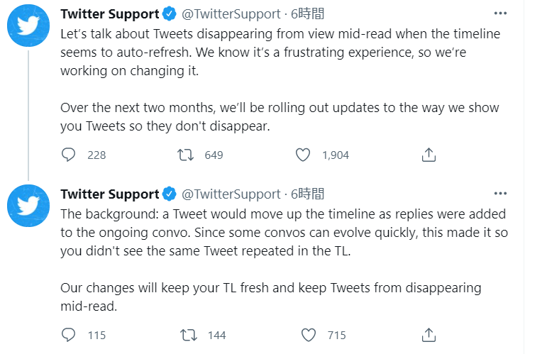 バグエラー!Twitterタイムラインからツイートが途中で消える問題!