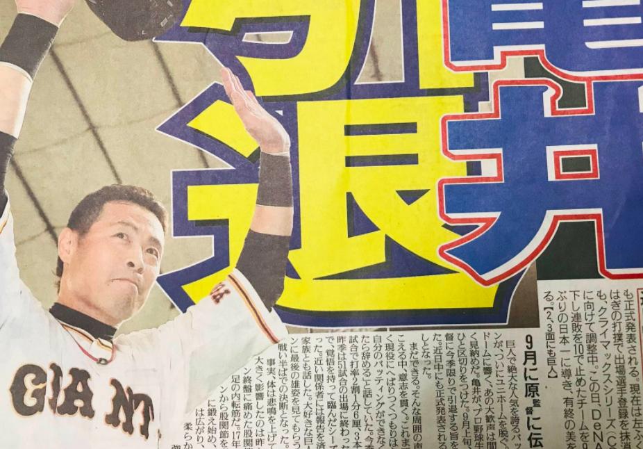 巨人の亀井善行選手が今季限りで現役引退!引退理由は股関節の故障