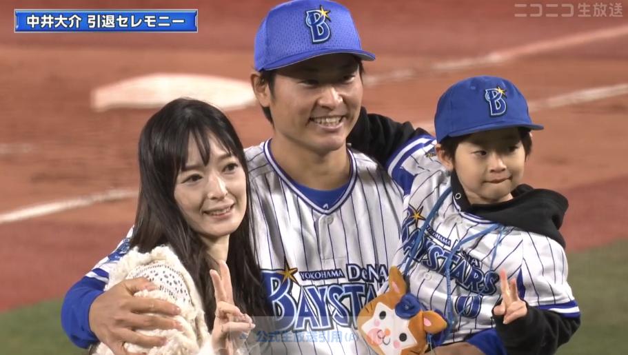 横浜DeNAベイスターズ中井大介内野手の引退セレモニー!奥さんと息子とスリーショット写真