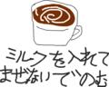 好きなコーヒーの飲み方