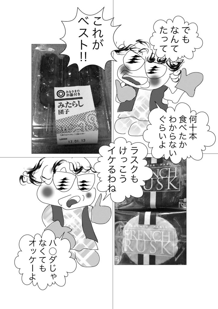 f:id:tae-masuda:20170125205555p:plain