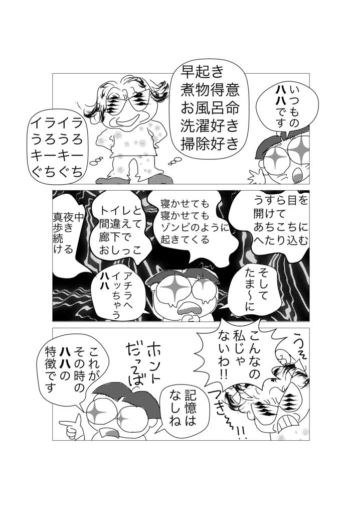 f:id:tae-masuda:20170302212207p:plain