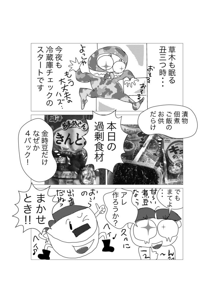 f:id:tae-masuda:20170316204030p:plain