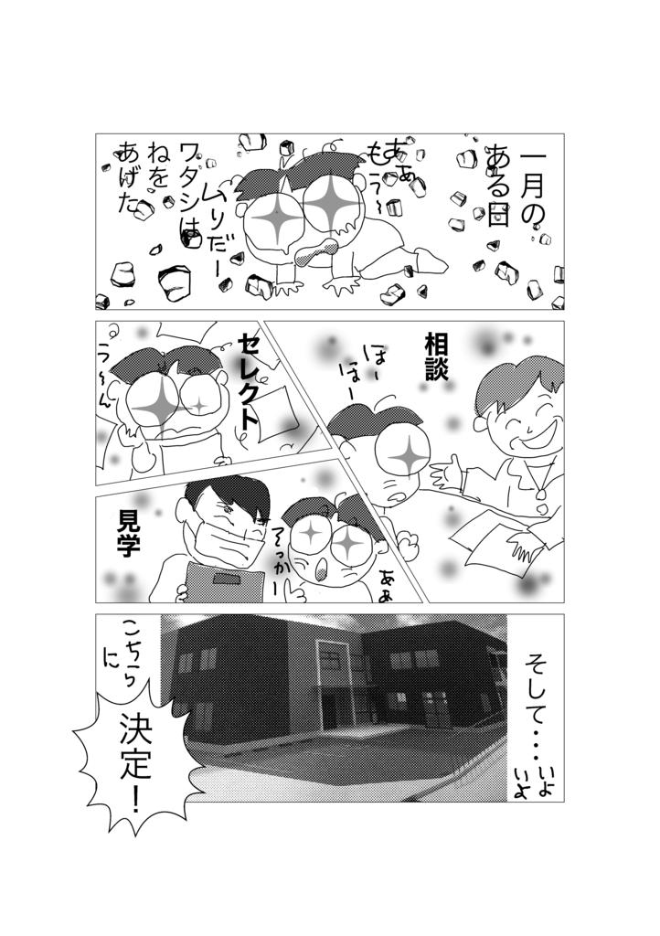 f:id:tae-masuda:20170508211042p:plain