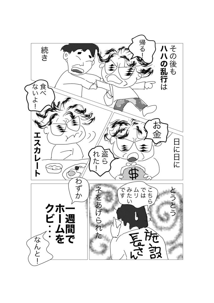 f:id:tae-masuda:20170522181328p:plain