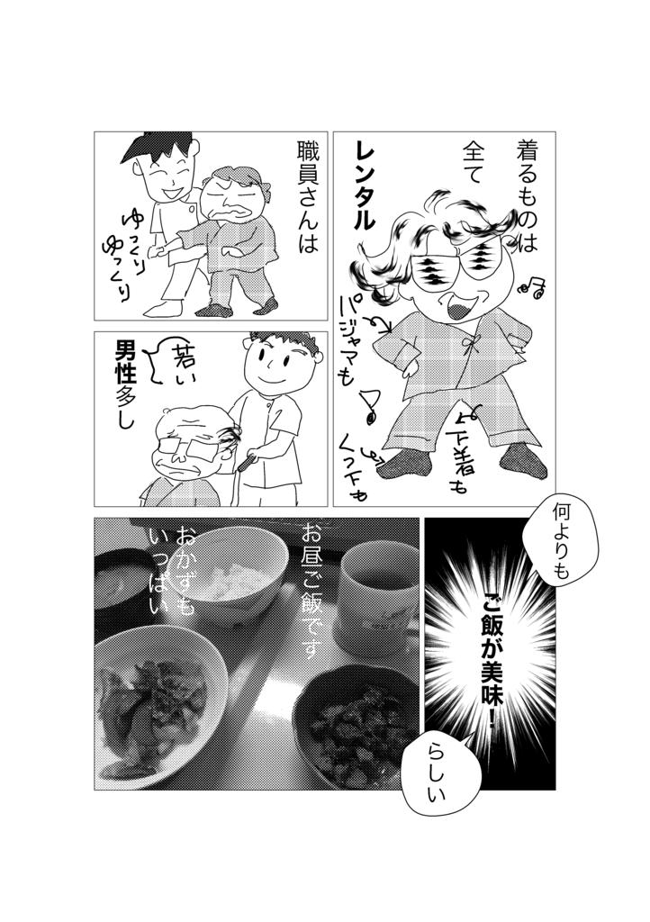 f:id:tae-masuda:20170702061954p:plain