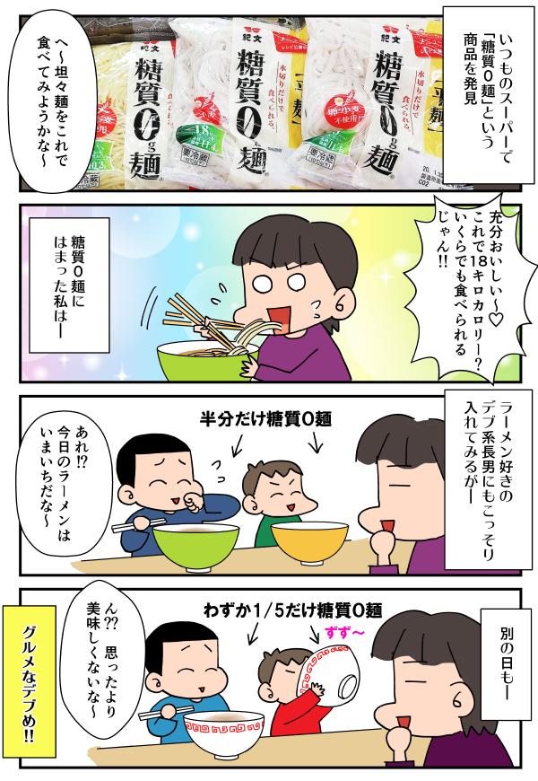 育児マンガ「糖質0麺」