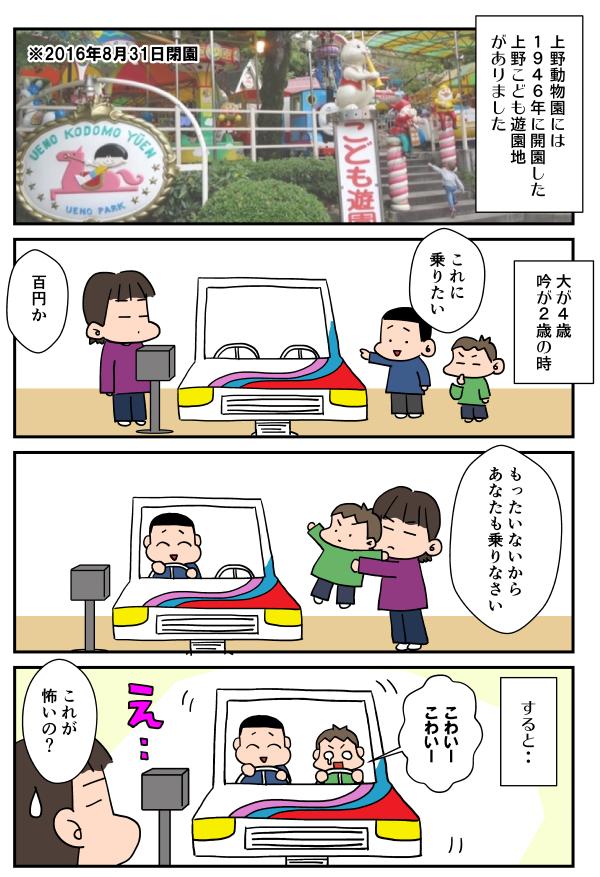 育児マンガ「子供と遊園地」01