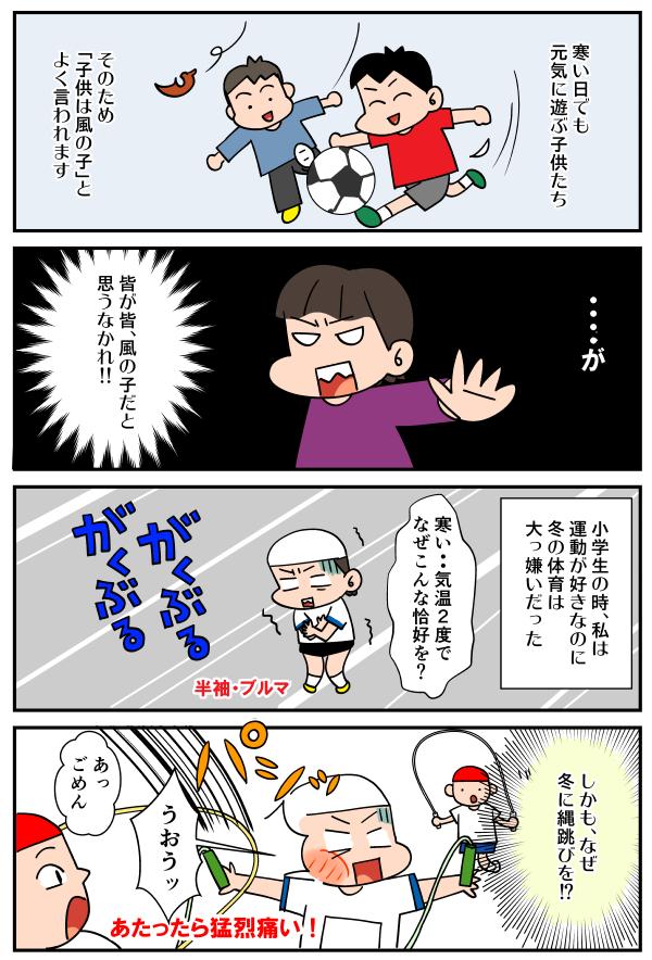 無料漫画「子供が皆風の子だと思うなかれ」01
