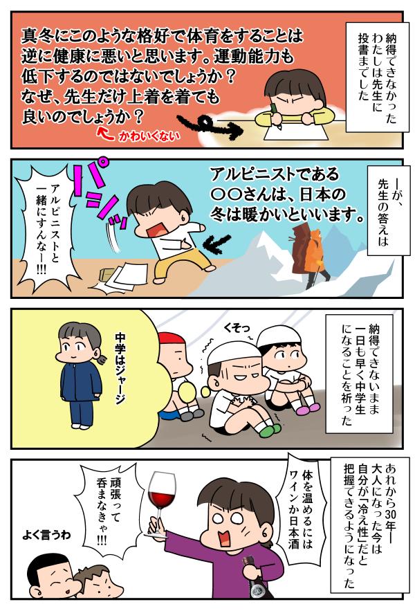 無料漫画「子供が皆風の子だと思うなかれ」02