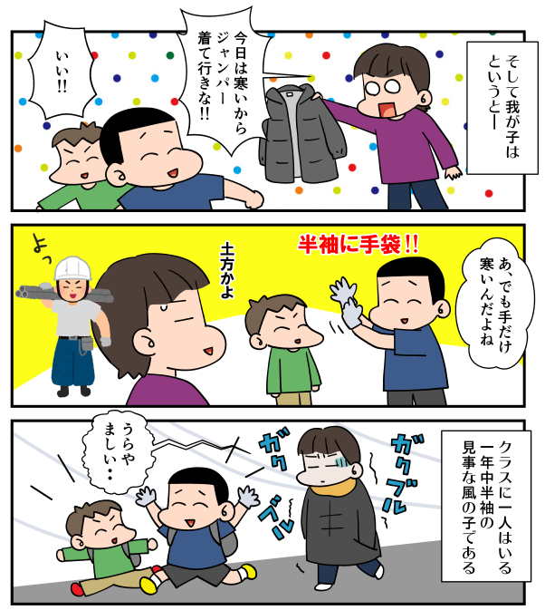 無料漫画「子供が皆風の子だと思うなかれ」03