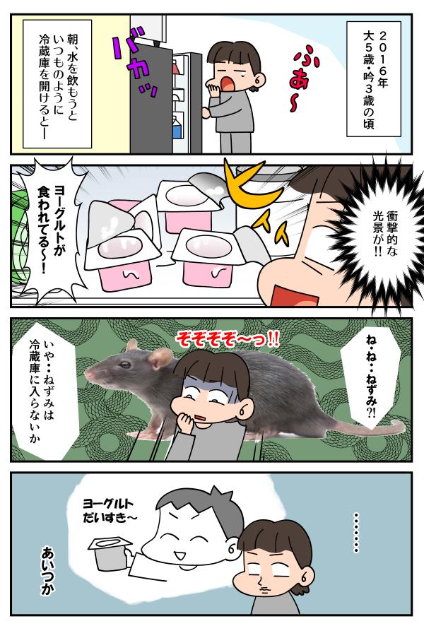 無料漫画「盗み食い」1