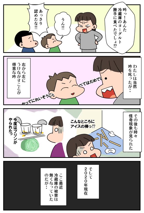 無料漫画「盗み食い」2