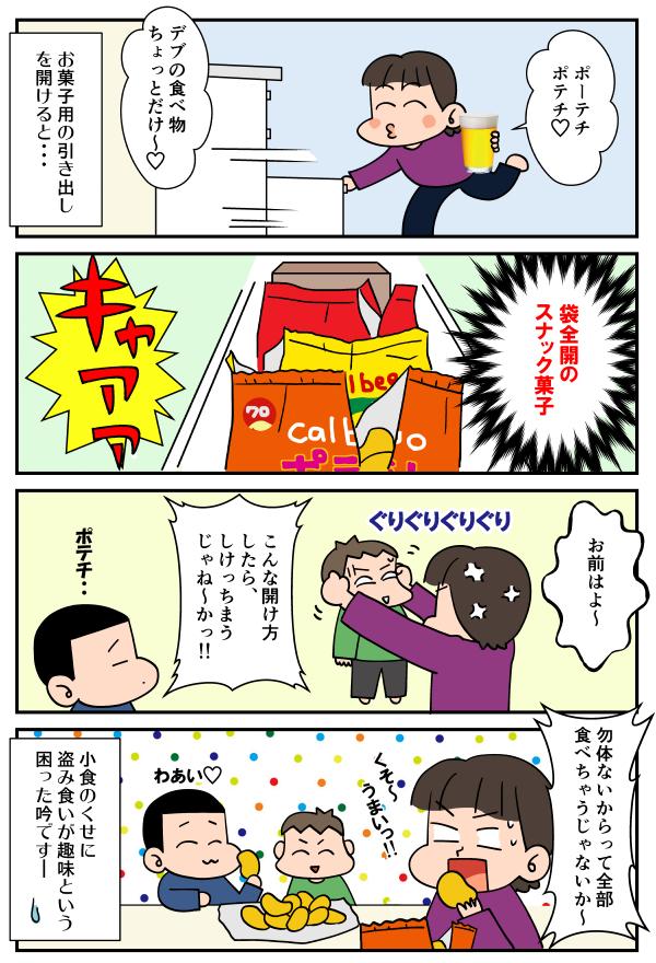 無料漫画「盗み食い」3