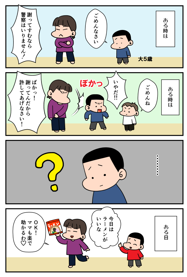 無料漫画「時と場合」01