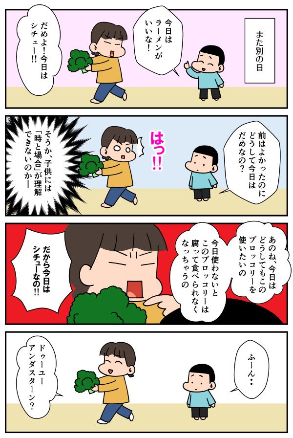 無料漫画「時と場合」02
