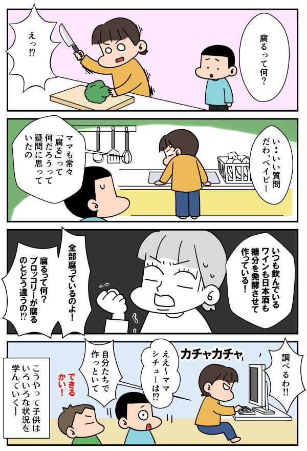 無料漫画「時と場合」03