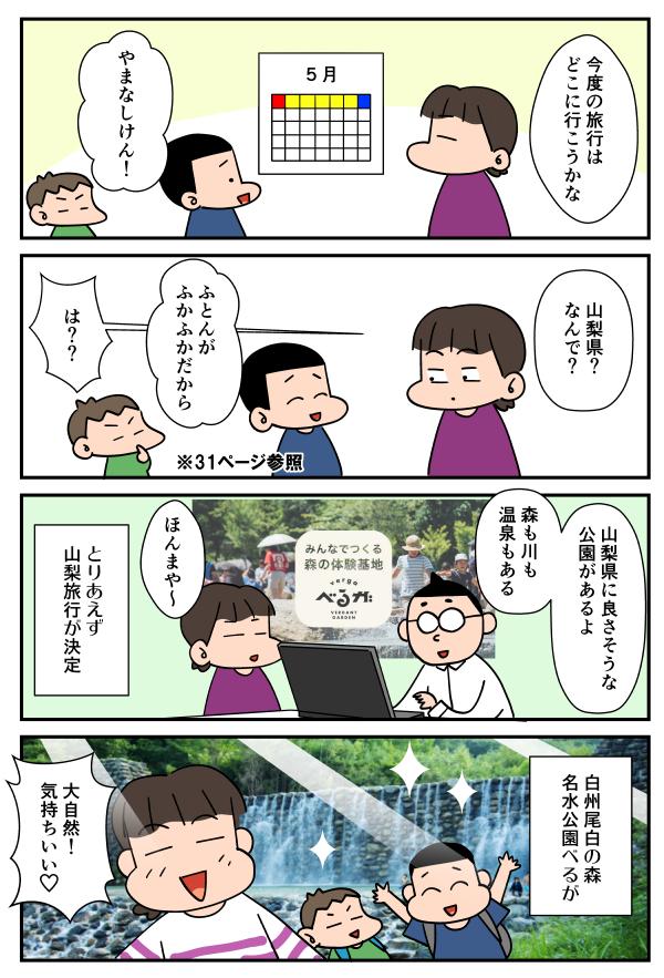 無料漫画「山梨県白州」01