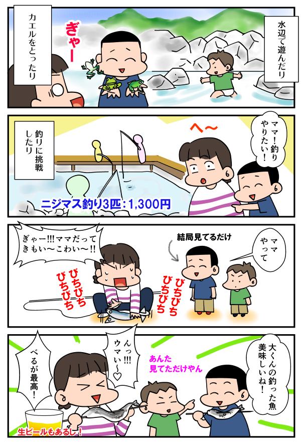 無料漫画「山梨県白州」02