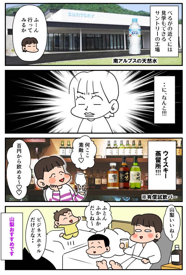 無料漫画「山梨県白州」03