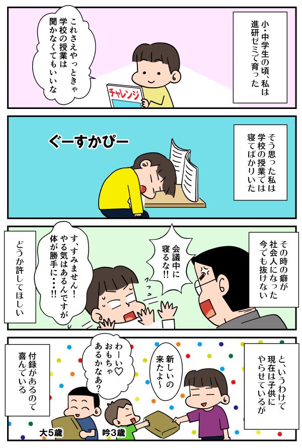 無料漫画「おじぎそうお世話セット」1