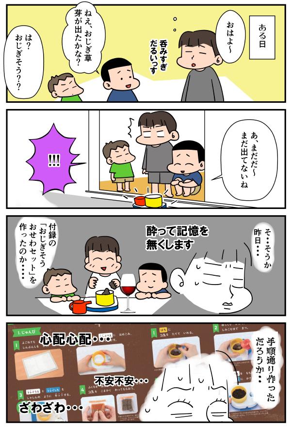 無料漫画「おじぎそうお世話セット」2
