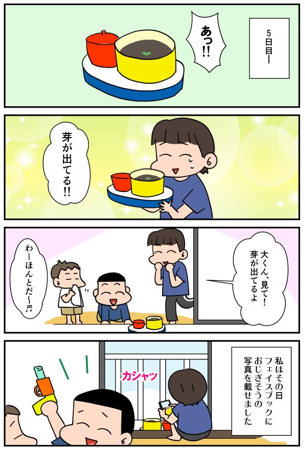 無料漫画「おじぎそうお世話セット」4