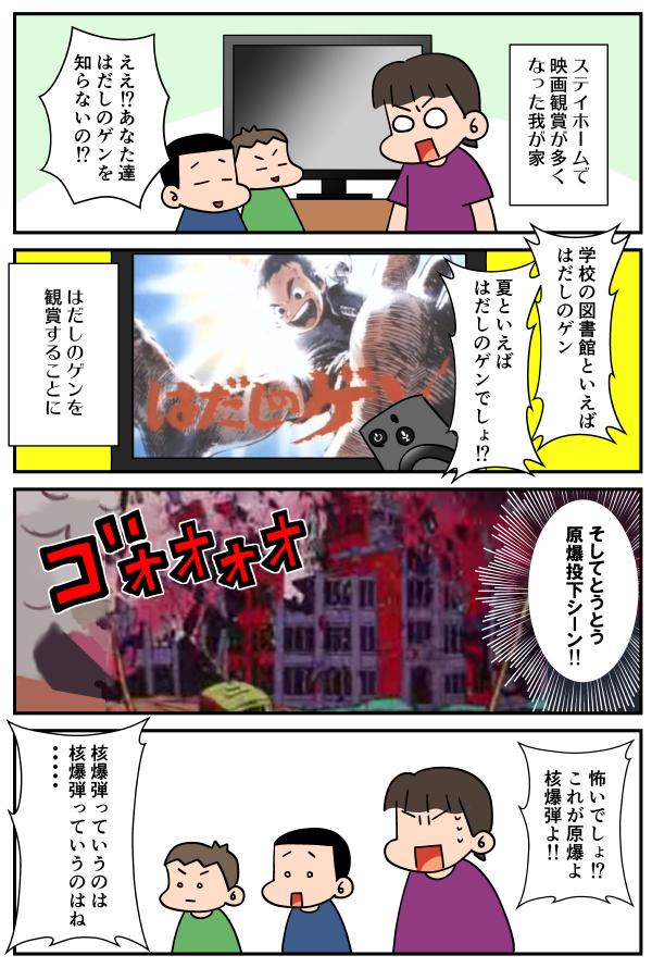 """漫画「映画""""はだしのゲン""""を鑑賞する」1"""