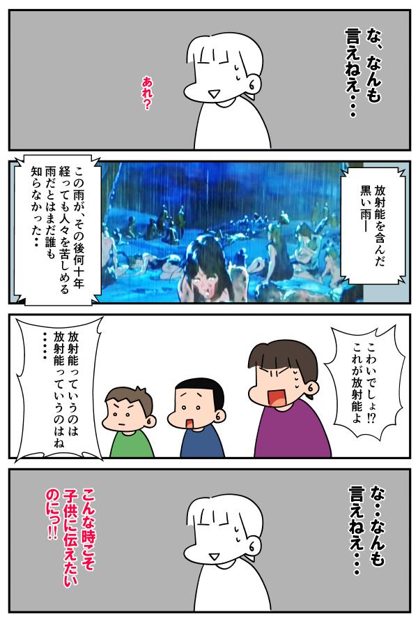 """漫画「映画""""はだしのゲン""""を鑑賞する」2"""