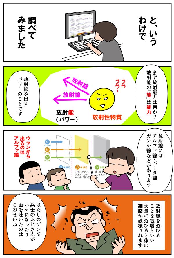 """漫画「映画""""はだしのゲン""""を鑑賞する」3"""