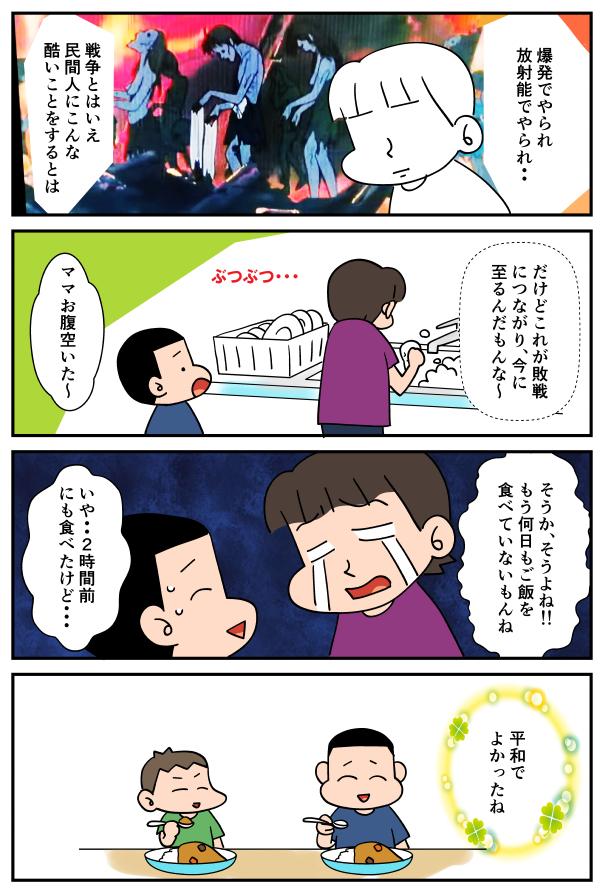 """漫画「映画""""はだしのゲン""""を鑑賞する」6"""