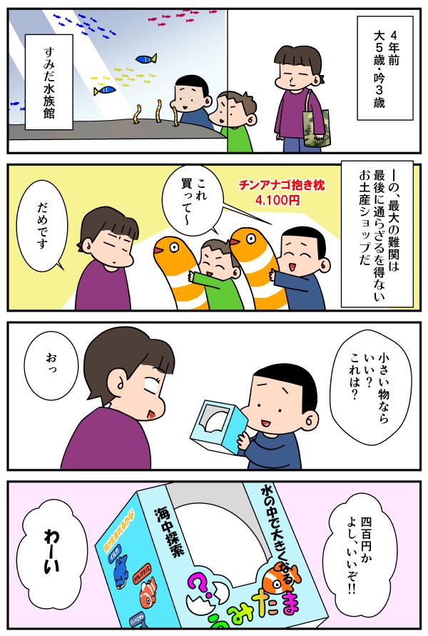 漫画「僕たちは育てたい」01